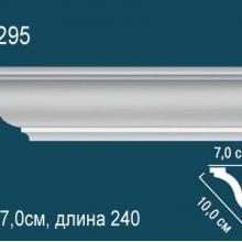 Карниз гладкий AB295